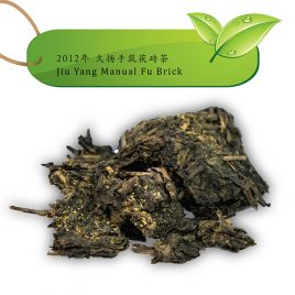 Manual Fu Brick – Hunan Dark Tea – JiuYang – 2012 – 65g