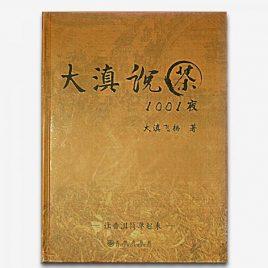PuerTeaBook – Dadian1001TeaNights – Book One