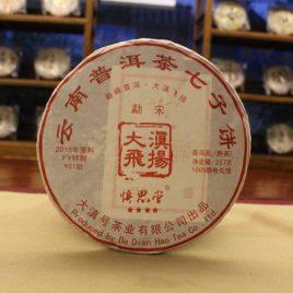 901 MengSong – Ripe Pu-erh Tea – DaDianHao – 2015 – 357g
