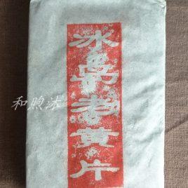 BingDao Lao Huang Pian Zhuan  – Raw Pu-erh Tea – HeXuMu – 2014
