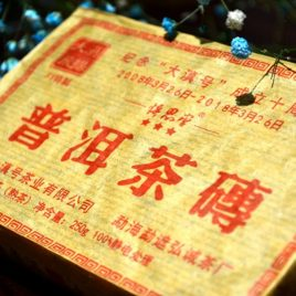 10th Anniversary Puer Tea Brick – Riped Pu-erh Tea – DaDianHao – 2016